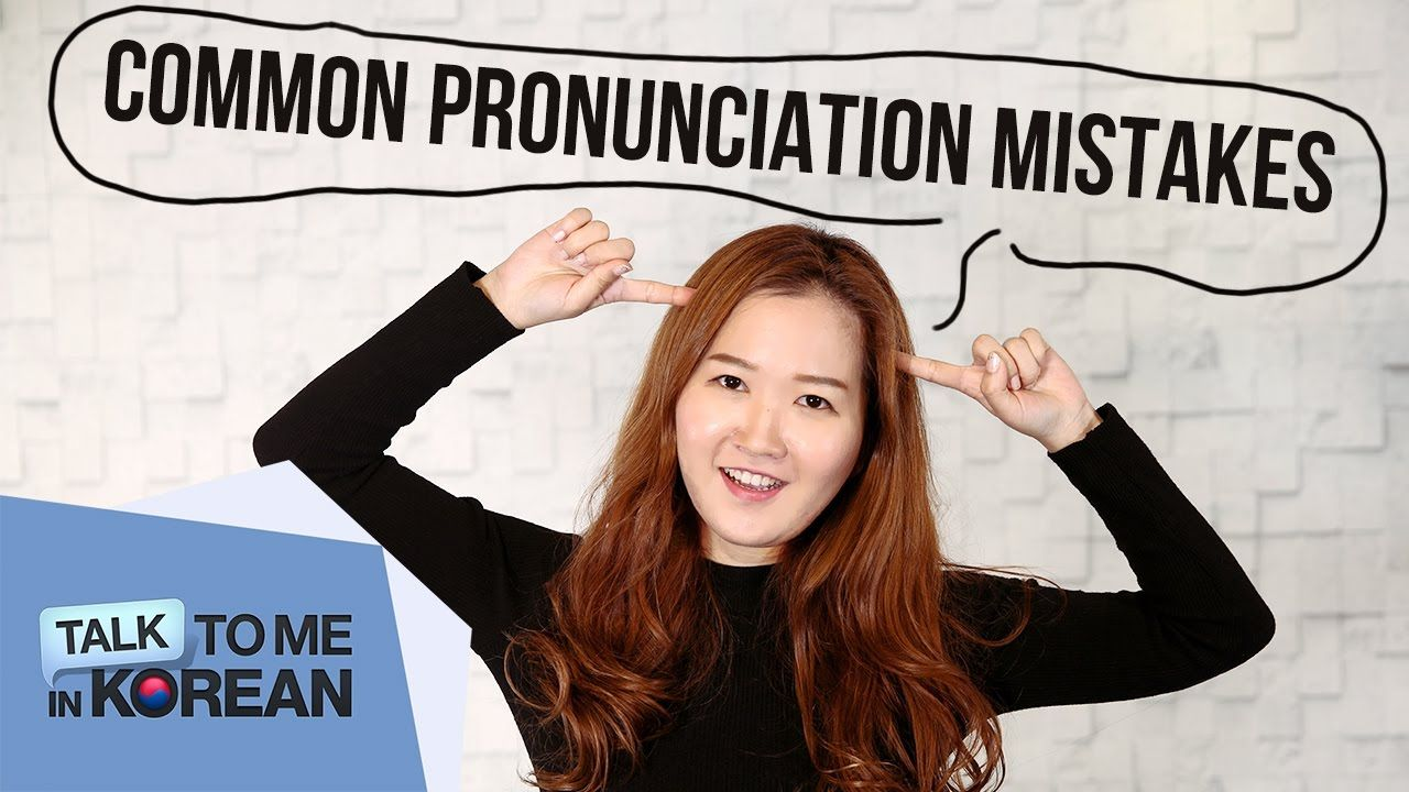 Common pronunciation mistakes by native korean speakers