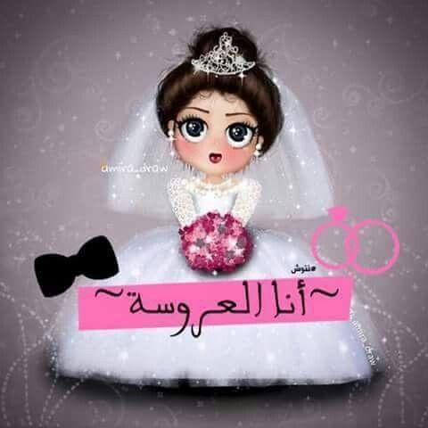 انا العروسة Wedding Snapchat Arab Wedding Cute Muslim Couples