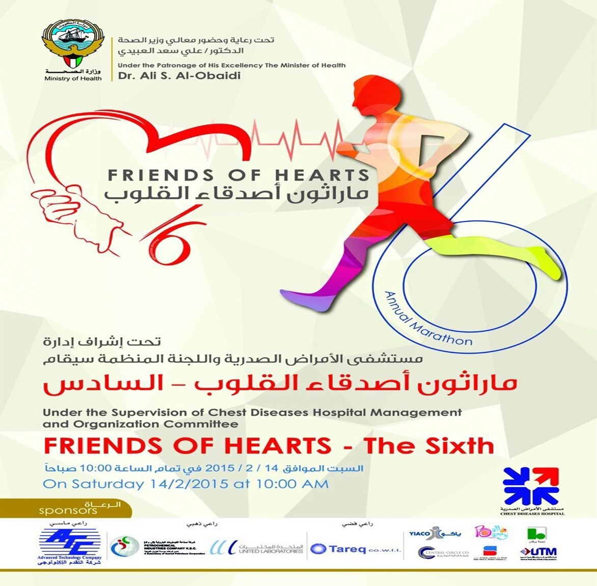 IPC- 6th Annual Friends Of Heart Marathon 2015-Kuwait | IPC Bazaars