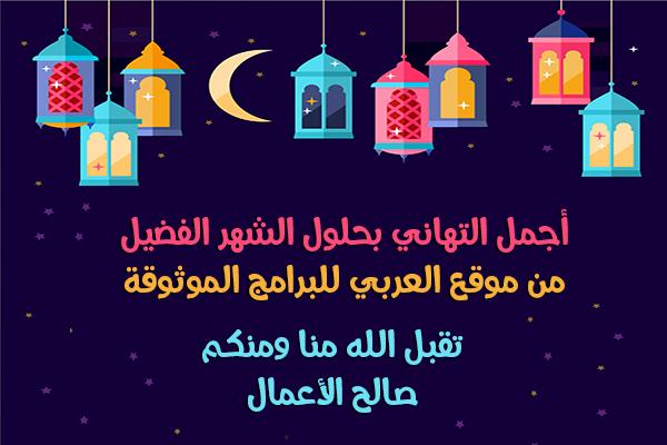 تحميل خلفيات رمضان صور وبطاقات رمضانية بجودة عالية Hd Ramadan 2020 Wallpapers Ramadan Messages Wallpaper Backgrounds Ramadan
