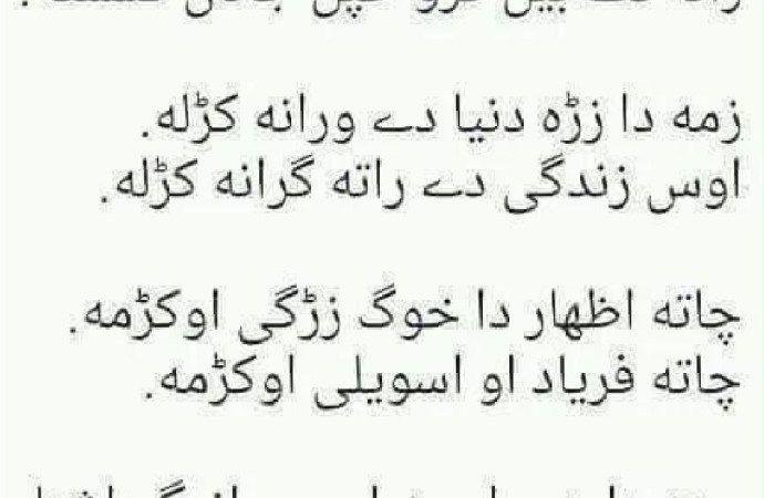 Pashto songs videos,pashto tapay, Pashto funny videos