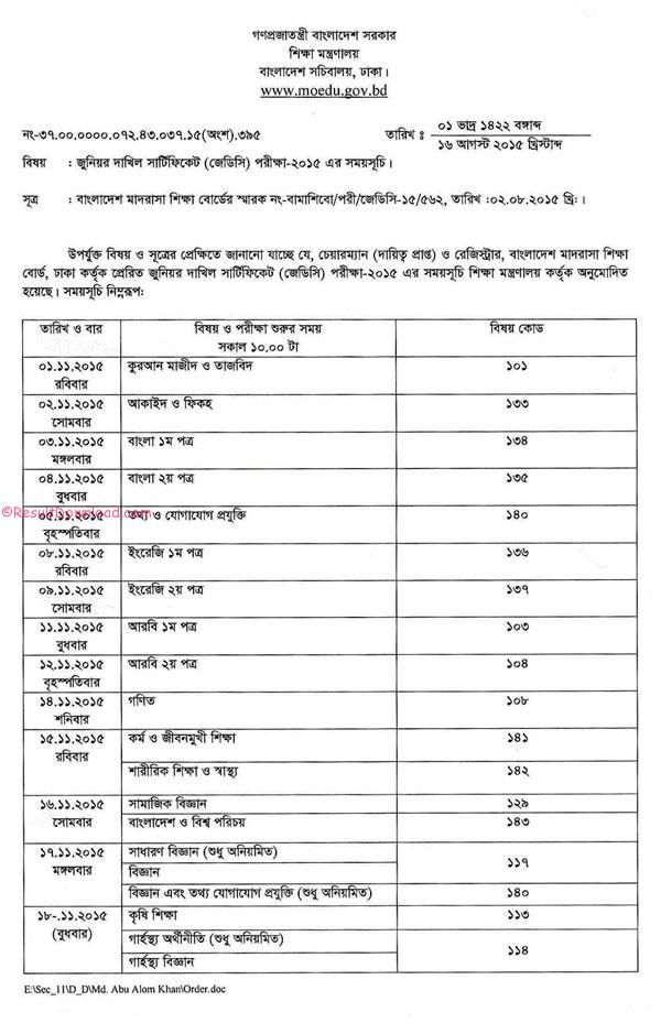 JSC and JDC Exam Routine 2015 All Education Board Bangladesh JSC - civil service exam application form