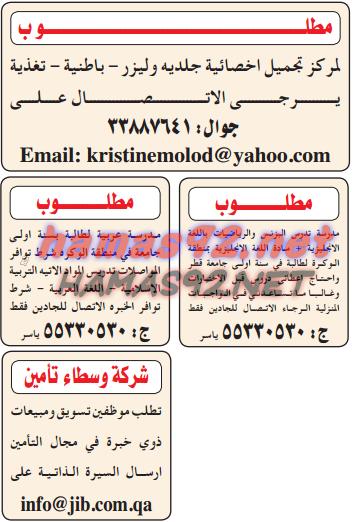 وظائف خاليه فى قطر وظائف جريدة الدليل الشامل الاحد 2 11 2014 Info Bullet Journal