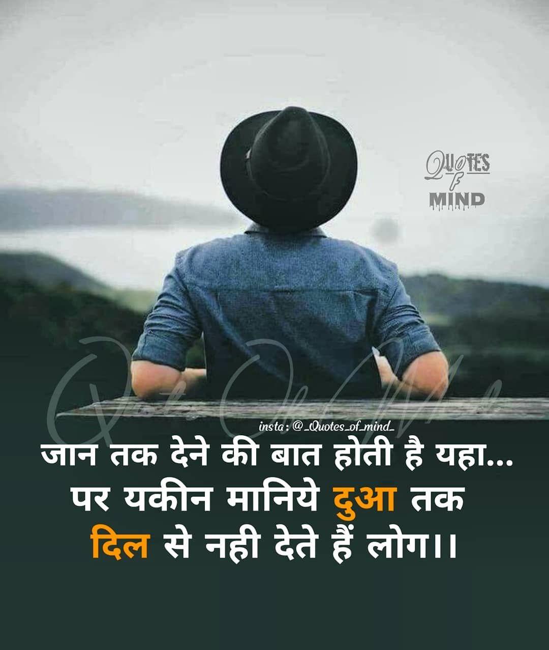 Hindi Motivational Quotes Inspirational Quotes In Hindi Page 7 Brain Hack Quotes Inspirational Quotes In Hindi Hindi Quotes Motivational Quotes