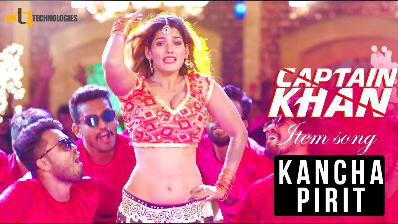 Kancha Pirit (Item Song) | Shakib Khan | Bubly | Captain Khan Bengali Mo...  | Latest bollywood songs, New hindi songs, Bollywood songs