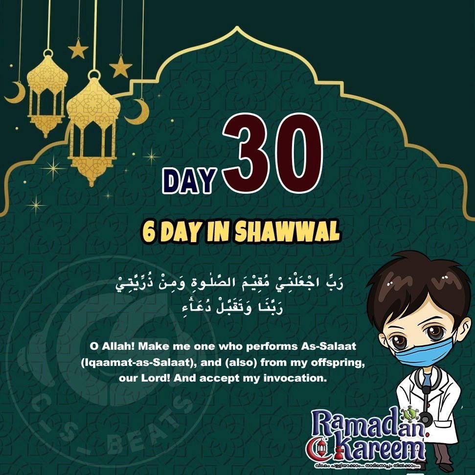 Ramadan Dua Day 30 Ramadan Ramadan Day Ramadan Prayer