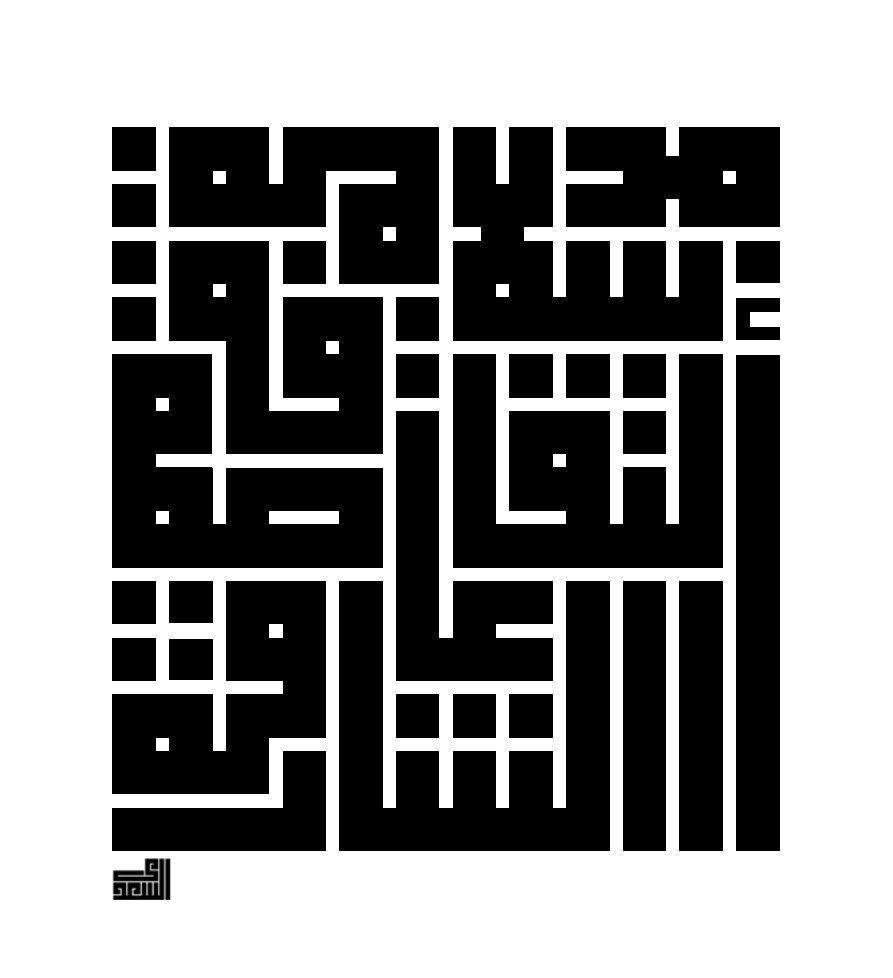 الخط الكوفي خط الخط العربي الخط الكوفي المربع المربع زرعان Kufic الكوفي المربع Islamic Calligraphy Islamic Art Arabic Calligraphy Art