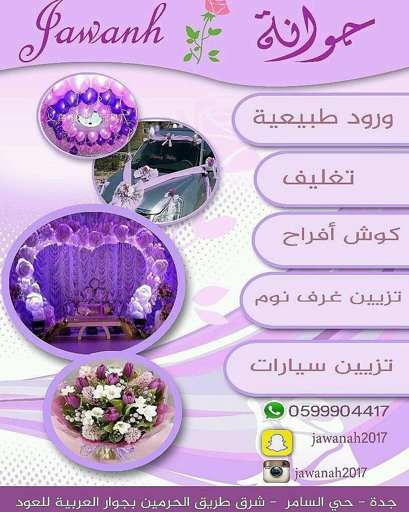 معلومات عن الاإعلان جدة حي السامر للتواصل واتساب على 0599904417 توصيل مجاني على 0530133362