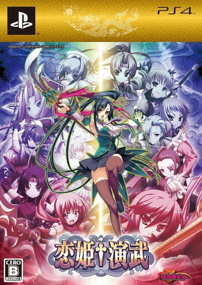PlayStation PS4 Koihime Enbu Limited Edition From Japan