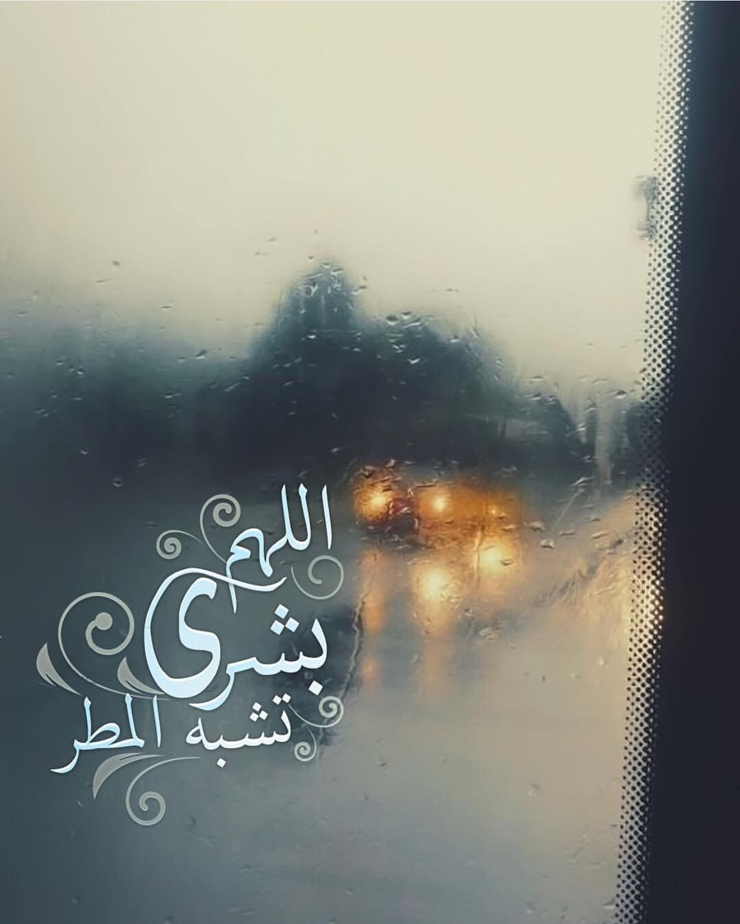 Pin By Salma On المطر Rain Neon Signs Neon