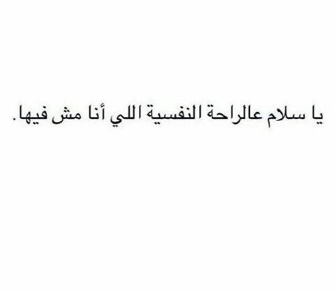 Pin By الض حى On معلومة وبسمة Arabic Quotes Talking