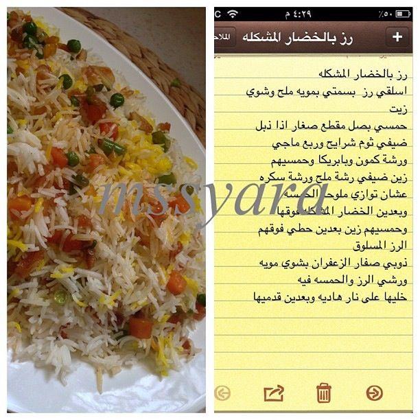 رز بالخضار Foood Recipes Palestinian Food Food