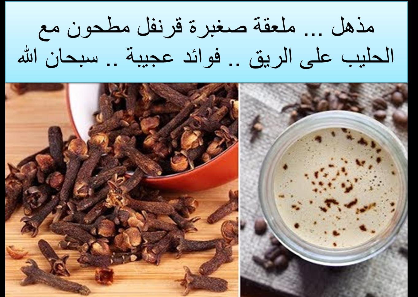 عجائب صنع ملعقة صغيرة من القرنفل مع الحليب صباحا على الريق يوميا صدق او لا تصدق البيت العربي Food Breakfast Beef