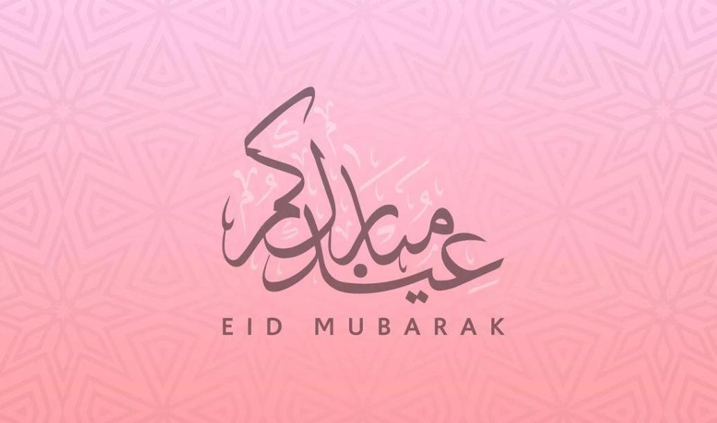 أجمل معايدات عيد الفطر 2020 أحلي رسائل معايدات عيد الفطر المبارك 2020 1441 مسجات وخلفيات واتس اب وفيس بوك Neon Signs Home Decor Decals Eid Mubarak