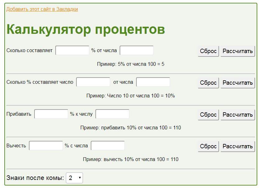 начисление процентов по займу онлайн калькулятор