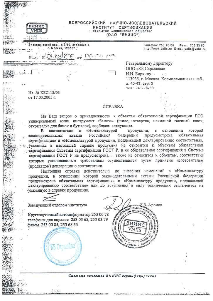 Номенклатура продукции предусмотрена обязательная сертификация сертификация в германии и во франции