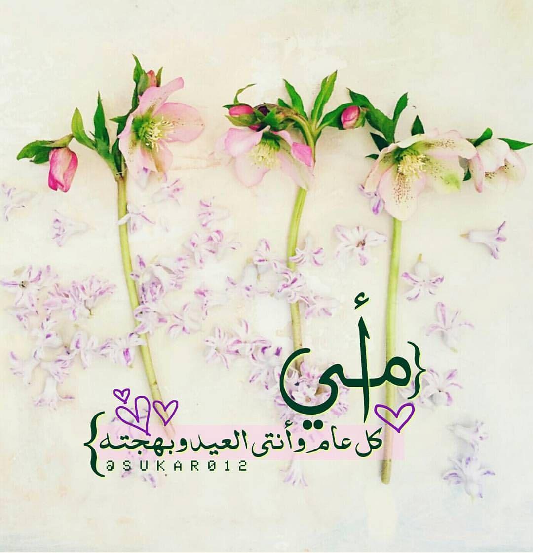 أمي كل عام وأنتي العيد وبهجته عيد أمي Eid Greetings Eid Cards Happy Eid