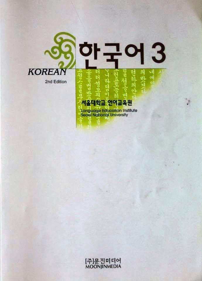 Ebook seoul korean level 3 pdf textbook korean pinterest ebook seoul korean level 3 pdf textbook fandeluxe Gallery