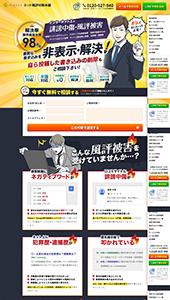 株式会社リンクス リンクス Seo対策 ランディングページ