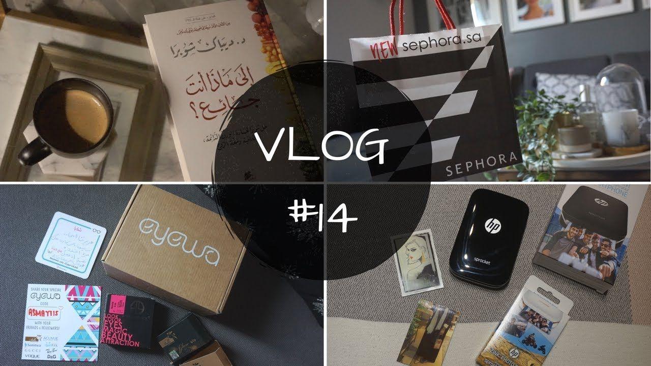 Vlog14 روتيني الرمضاني موقع ايوا مشترياتي من سيفورا ريفيو طابعة Hp S Sephora Vlogging Youtube