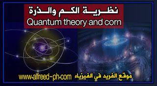 نظرية الكم والذرة Quantum Theory And Corn Quantum Theories Space Time