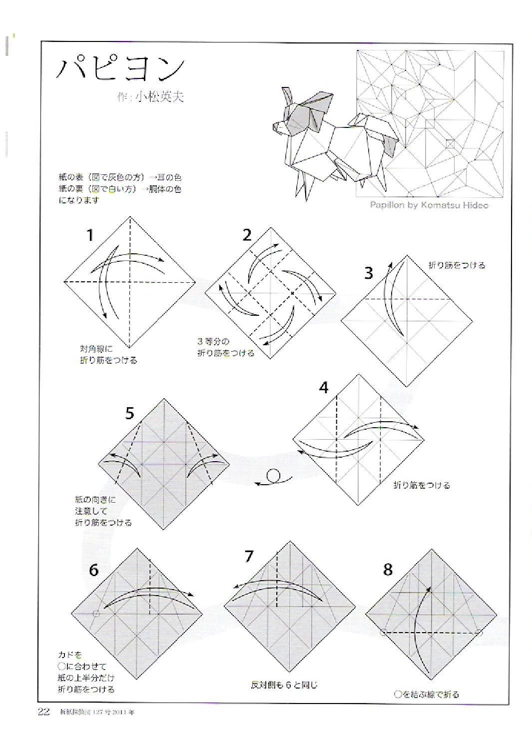 Origami Tanteidan Magazine 127