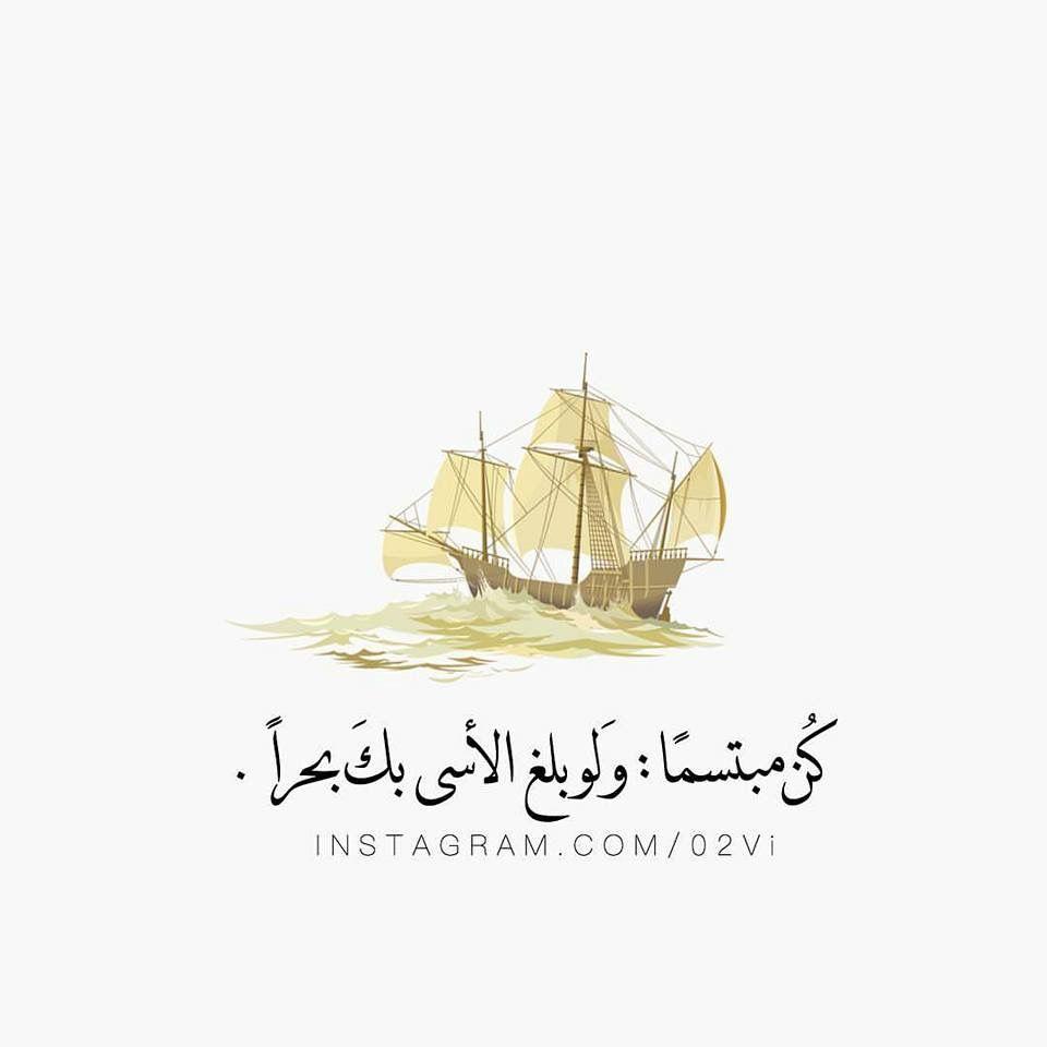 تفاؤل ايجابية الحزن الثقة بالله حسن الظن بالله كلمات عربية ابتسم الابتسامة Proverbs Quotes Art Wallpaper Qoutes