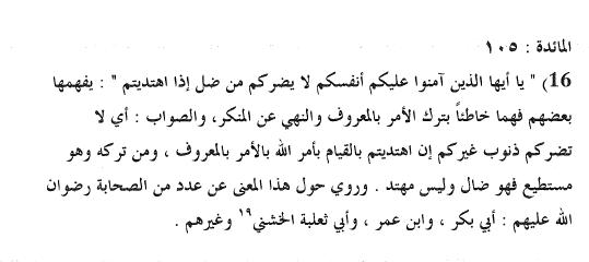 أكثر من 100 كلمة قرآنية قد تفهم خطأ By عبد المجيد إبراهيم السنيد Books Math Readers