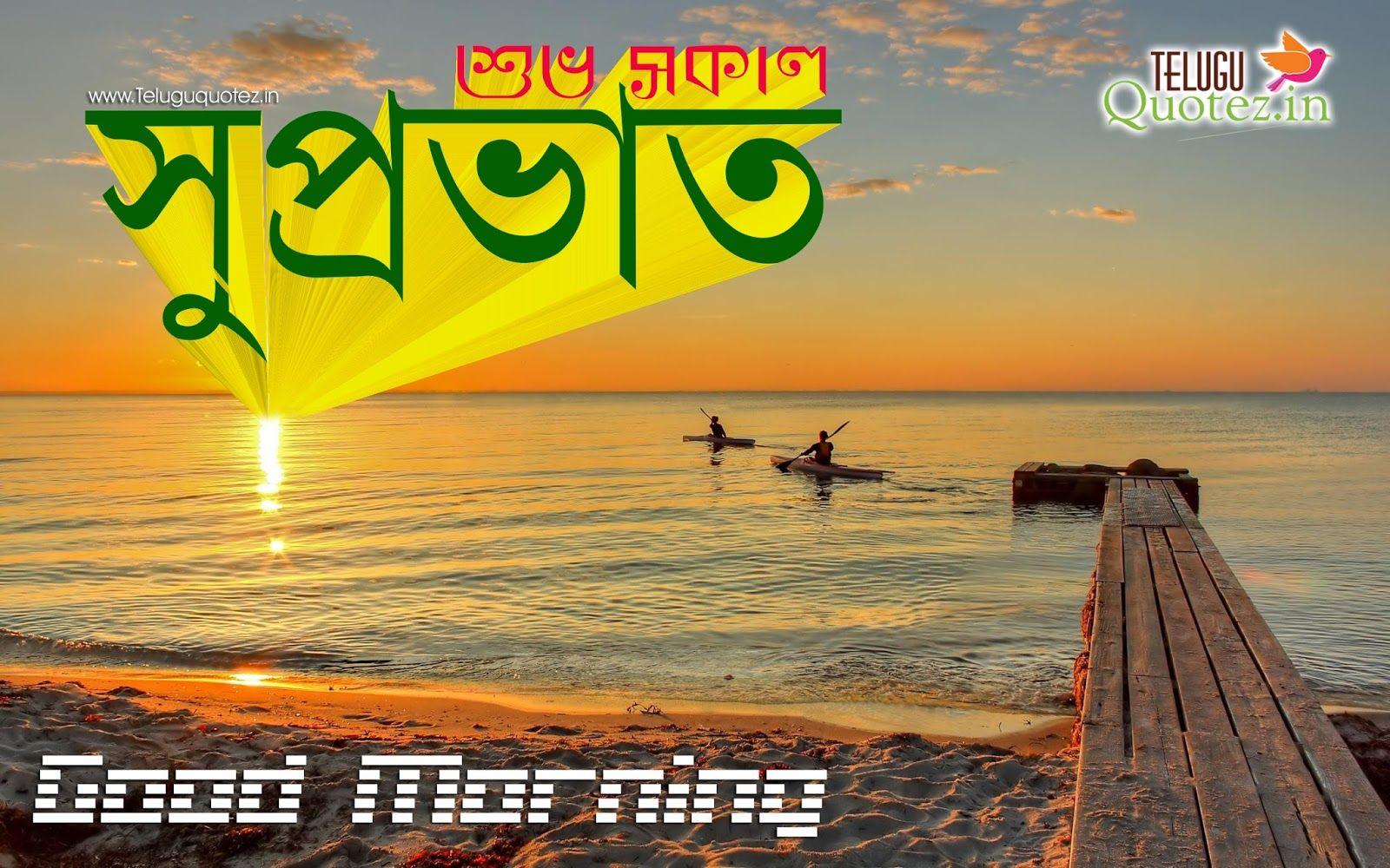 bengali suprabhat
