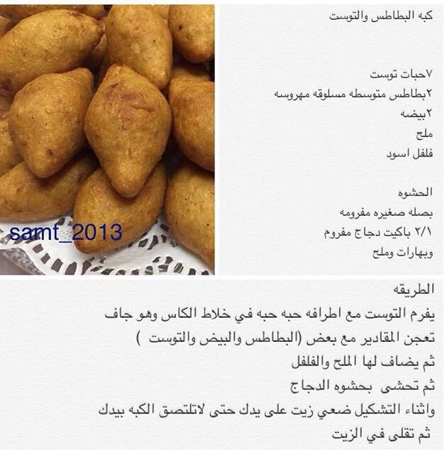 Pin By Tahani Al Sheikh Moh D On وصفات مقبلات Pinterest