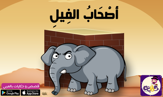 Printable Islamic Coloring Pages For Kids Art Coloring Belarabyapps Islamic Books For Kids Muslim Kids Activities Arabic Kids