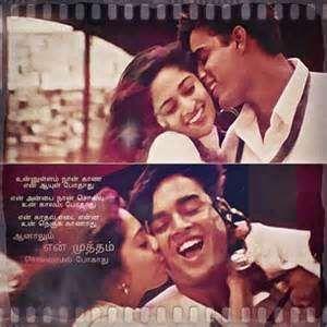 Pin By Vinoth Kumar On Song Lyrics Movie Love Quotes Love Song Quotes Song Quotes