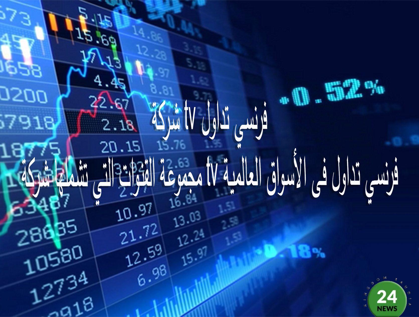 شركة Tv فرنسي تداول مجموعة القنوات التي تشملها شركة Tv فرنسي تداول فى الأسواق العالمية Trading Cannon