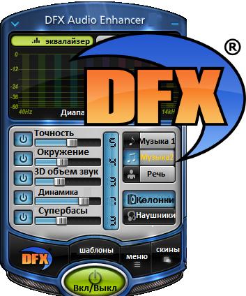 dfx sound enhancer 13 crack