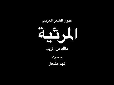 مرثية مالك بن الريب Fake Girls Arabe