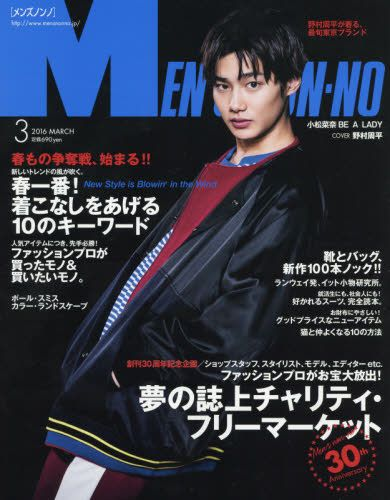 Men's Non-no March 2016 (Nomura Shuhei)
