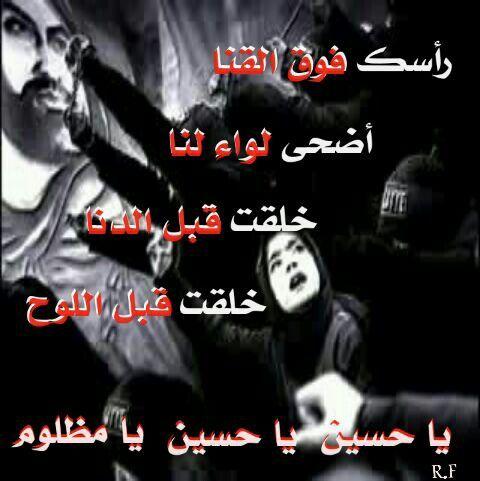 يا حسين يا مظلوم Movie Posters Poster Movies