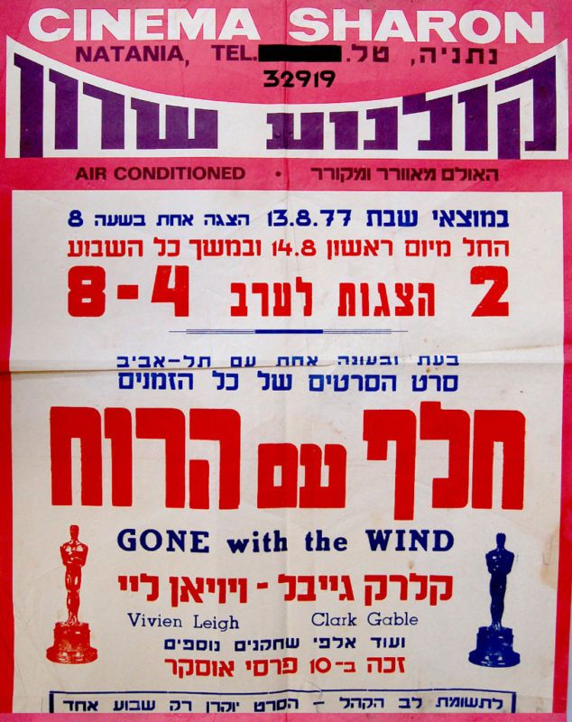 Original ISRAEL Vintage GONE WITH THE WIND Hebrew MOVIE ...