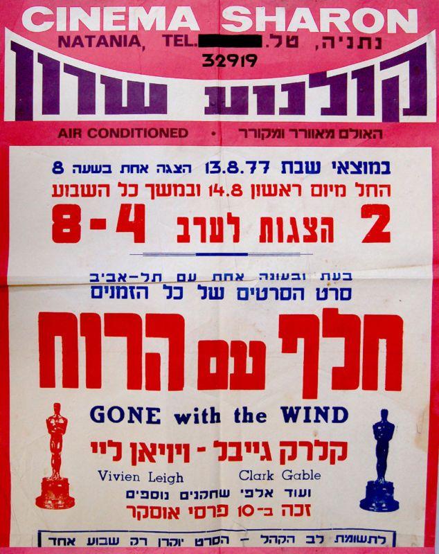 Original ISRAEL Vintage GONE WITH THE WIND Hebrew MOVIE ...