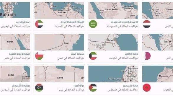 موقع Athan Today يقدم مواقيت دقيقة للصلاة في جميع الدول العربية وكذلك مجموعة أخرى من البلدان حول العالم والتي تكثر فيه Libya Egypt Saudi Arabia