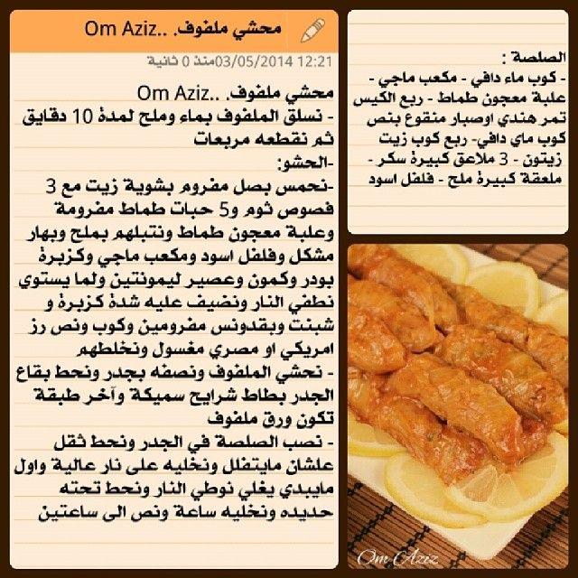 هذي وصفتي لمحشي الملفوف جربوها وان شاءالله تعجبكم Omazooz Q8 Padgram Egyptian Food Cooking Recipes Cooking