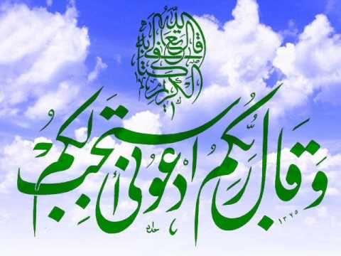 أجمل دعاء ممكن تكون سمعتة بحياتك بصوت الشيخ ادريس ابكر Quran Verses Islamic Art Prayer Times