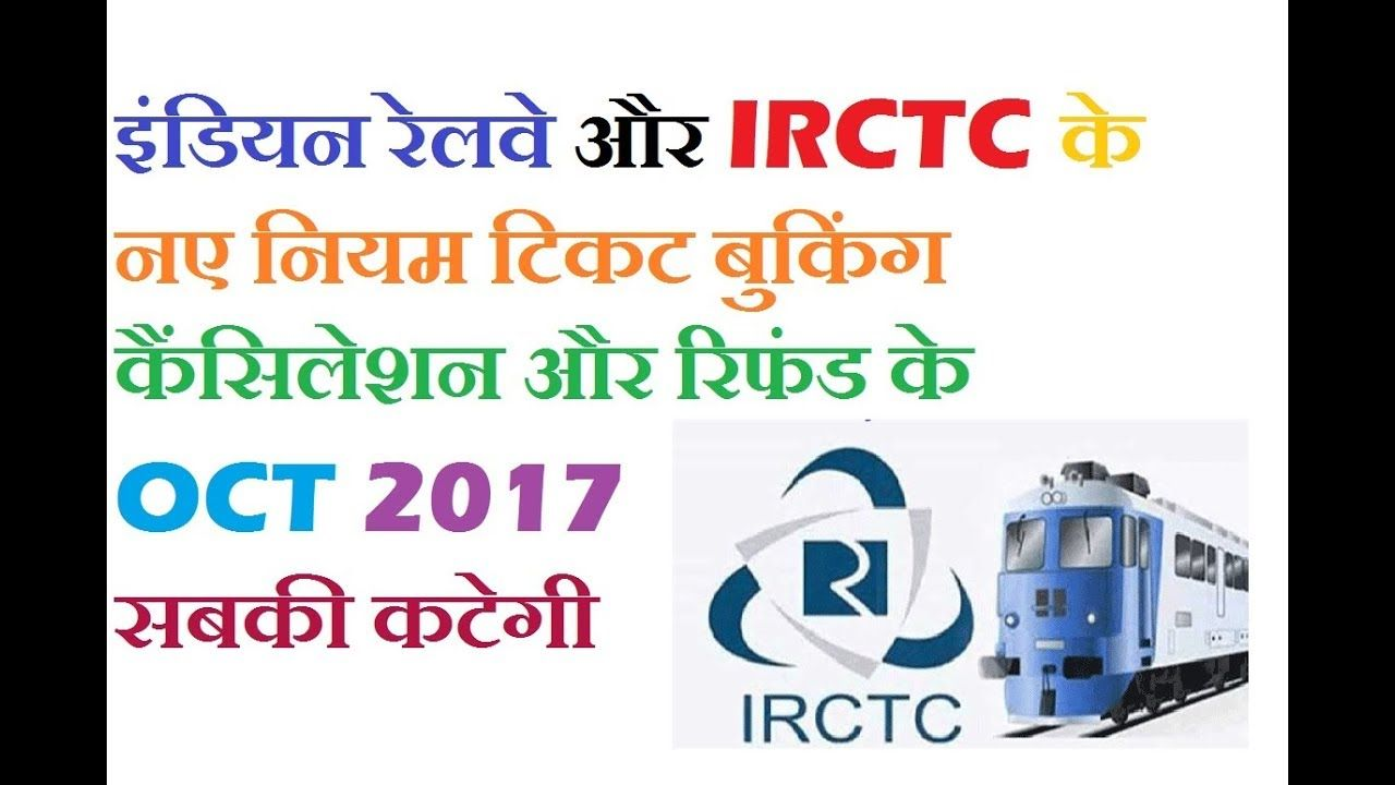 5745179a096ac48bc0e4dbc62a91abae - How To Get Refund From Irctc For Cancelled Train