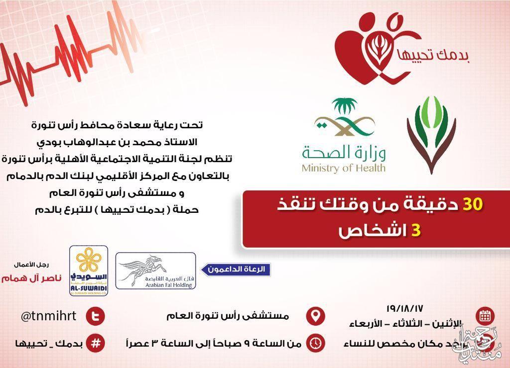 غدا الاثنين انطلاق حملة بدمك تحييها منتديات رحيمة Health Ministry Boarding Pass