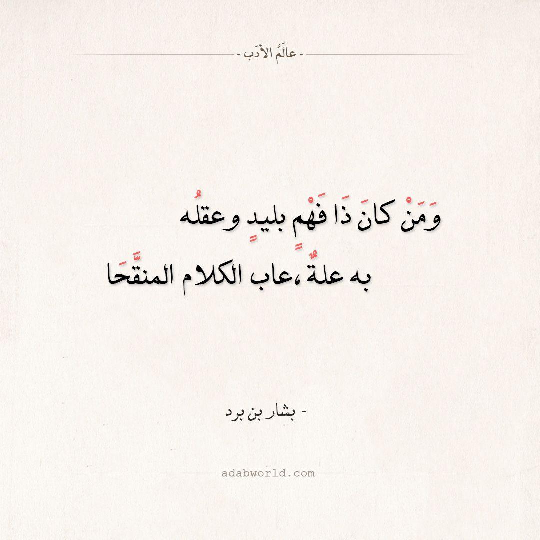 شعر بشار بن برد ومن كان ذا فهم بليد وعقله عالم الأدب Math Math Equations Arabic Calligraphy