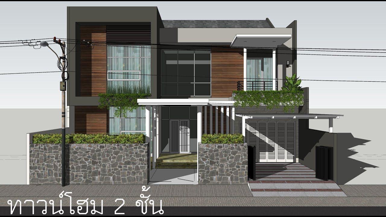 แบบ ทาวน โฮม 2 ช น ท กำล งน ยม Modern Exterior House Designs Modern Style House Plans Bungalow Design