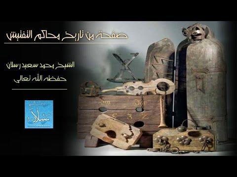 صفحة من تاريخ محاكم التفتيش الشيخ محمد سعيد رسلان حفظه الله تعالى Luggage Suitcase