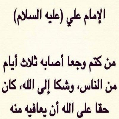 Resultat De Recherche D Images Pour علي ابن ابي طالب حكم Wonder Quotes Islamic Quotes Ali Quotes