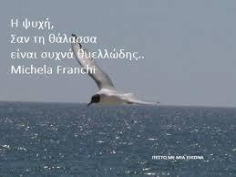 Αποτέλεσμα εικόνας για στιχοι για θαλασσα | Στίχοι, Θάλασσα ...