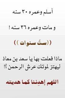 سعد بن معاذ رضي الله عنه Islamic Quotes Quran Verses Quotes